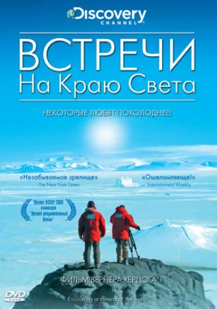 Встречи на краю света / Encounters at the End of the World (2007)