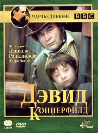 Дэвид Копперфилд / David Copperfield (1999)
