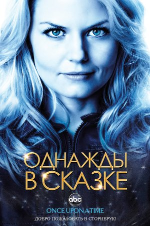 В Некотором Царстве / Давным давно / Once Upon a Time (Сезон 1-2) (2011)