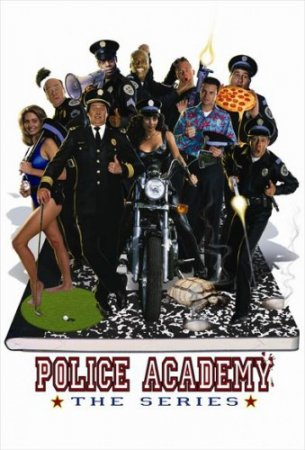 Полицейская академия / Police Academy: The Series (Сезон 1) (1997)